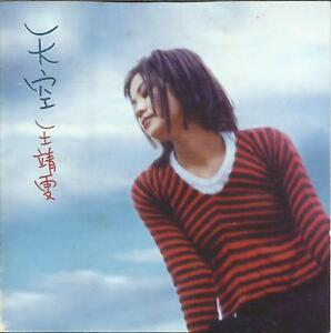 Wang-Jing-Wen-aka-Wang-Fei-Made-in-Hong-Kong-1994-Sky-CD