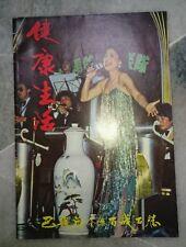 1987 Healthy Life Magazine Cover ~ Teresa Teng 健康生活杂志封面~邓丽君~彩页访问海鸥企业陈凯希