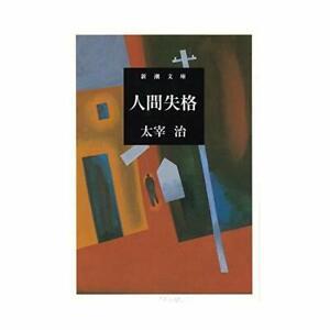 OSAMU-DAZAI-034-Ningen-shikkaku-NO-LONGER-HUMAN