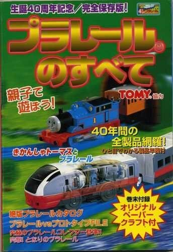 All about Plarail 40th anniversary complete catalog catalog catalog encyclopedia art book 5b92e9