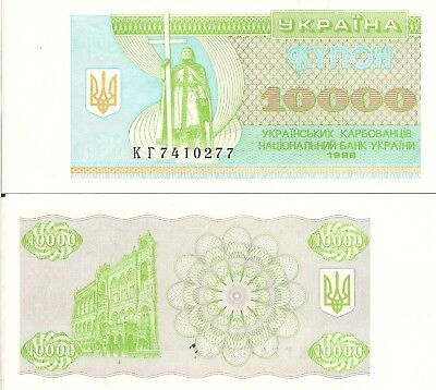 Ukraine P94c Vladimir // bank Prince St 10,000 Karbovantsi see UV /& W//M UNC