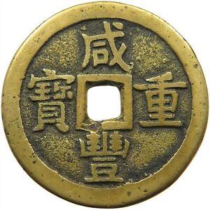 CHINA-EMPIRE-10-CASH-Xian-Feng-Zhong-Bao-t75-255