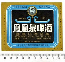 Chinese Beer Label - Phoenix Spring Beer - China