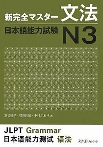 N3 Official Japanese Proficiency Test JLPT Language Book Exercise Cd Workbook