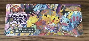 Kanazawa Pikachu Box - Pokemon Centre Exclusive Brand New Sealed
