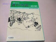 ILLUSTRATED LIFE OF SAMURAI MARTIAL ARTS  KENJUTSU KYUJUTSU FORTY-SEVEN RONIN