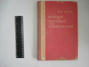 Details about A brief guide to Hematology practitioner Doctor Library  Russian book