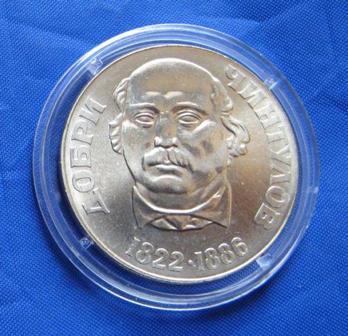 Birth of Dobri Chintulov BULGARIA 2 levs leva 1972 150th ANNIVERSARY UNC