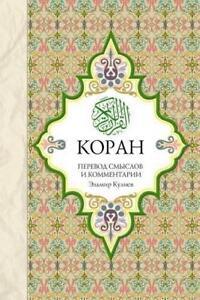 Koran-Russische-Buecher