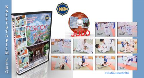 Children Judo in Japan.Film 1-2. Movie 1+2+3 . Judo in Japan Disc only