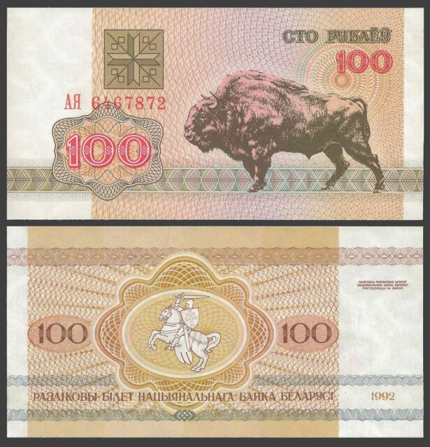 Belarus 100 RUBLEI 1992 P 8 UNC Serie АЯ