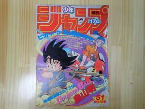 Shonen-Jump-magazine-Dragon-Ball-First-Episode-year-1984-No-51-Weekly-Super-Rare