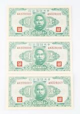 1943 China ¥1 Yuan Note 3 UNC Sequential Serial Reserve Bank Uncirculated P#J19a