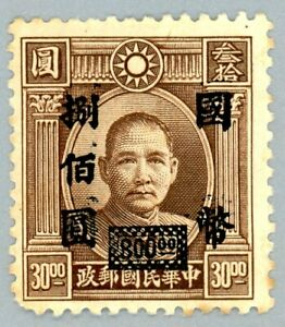 CHINA - 1946-1947 - Dr. Sun Yat-Sen (Scott #690)