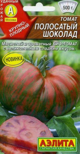 "Tomato /""Striped chocolate/"" High Quality seeds"