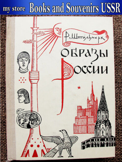 1967 Rare book of the USSR Architecture and art of Ancient Russia (lot 718)