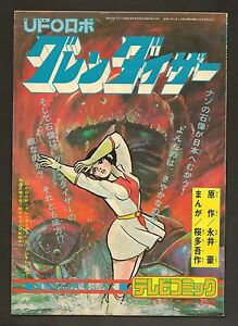 1970s SHOGUN WARRIORS UFO ROBOT GRENDIZER JAPAN BOYS COMIC POPY CHOGOKIN RARE! D