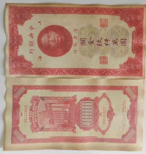 open gold ninety million 1930 collection of large denomination banknotes 1PCS