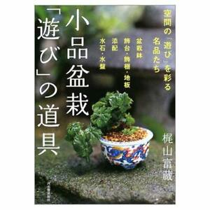 bonsai-Book-Playing-the-space-in-bonsai-pots-decorative-table-Suiseki-too