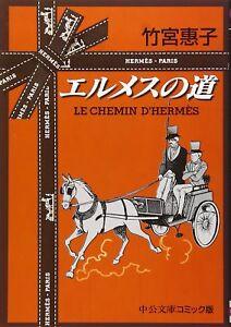 Keiko-Takemiya-The-path-of-Herm-s-2000-Japanese-Book-Manga