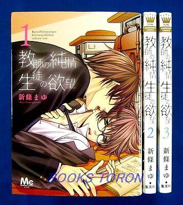 Kyoushi no Jyunjyo Sito no Yokubou 1-3 Comic set Mayu Shinjo/Japanese Yaoi Manga
