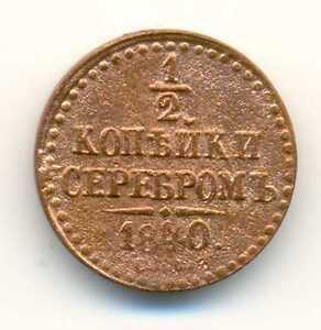 Russia Russian Copper 1/2 Kopek by Silver 1840 SPM F/VF
