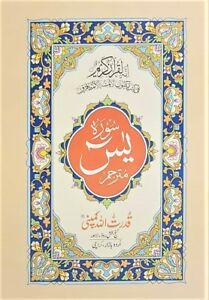 Surah Yasin (Yaseen) - Arabic Text with