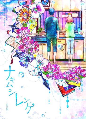 NARUTO doujinshi Sasuke X Sakura SoyLatte Nakimushi Renge #1 A5 82pages