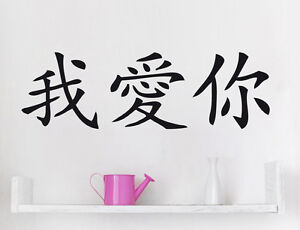 Wandaufkleber 3 Chinesische Schriftzeichen Ich Liebe Dich