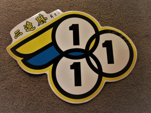 NOS Sticker 3Rensho large for disc wheel