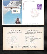 JAPAN AIR LINES DC-8 JETS & NEW REGULAR 15 YEN STAMP 1ST DAY ISSUE ENVELOPE 4/62