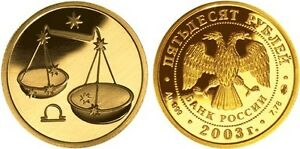 50 Rubles Russia 1/4 oz Gold 2003 Zodiac / Libra Waage 秤 Unc