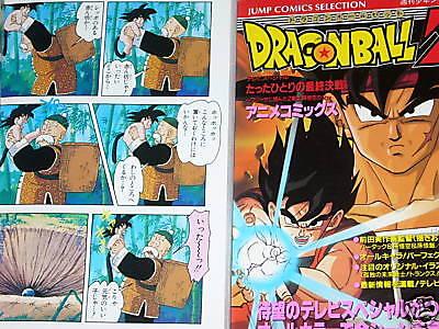 1 manga comics Japanese original version DRAGON BALL Full Color Boyhood Arc