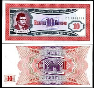 P-10 Full Watermark UNC MMM Bank Private Coupon Russia 500 Ruble