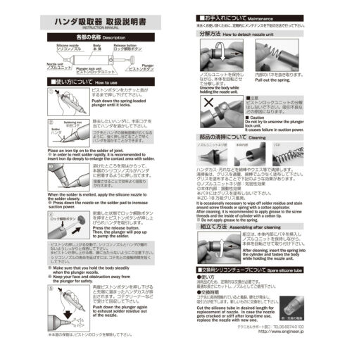 silicone tip SOLDER SUCKER PUMP remover desoldering tool Japanese Engineer SS-02