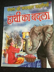 Details about HINDI Reading Kids Mini Story Book Elephant's Revenge Learn  Fun Panchtantra Book