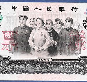 AUNC-UNC P-879 1965 China 3rd 10 Yuan