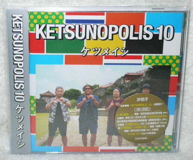 Ketsumeishi Ketsunopolis 10 Taiwan Cd Dvd For Sale Online Ebay