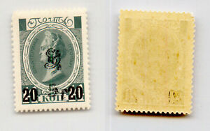 Armenia-1919-SC-197-mint-rtb4298
