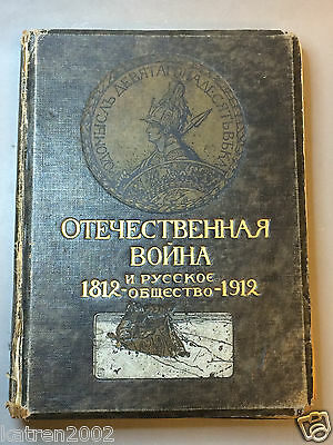"""RARE ANTIQUE RUSSIAN BOOK """"Patriotic War and Russian society in 1812"""" 1912 YEAR"""