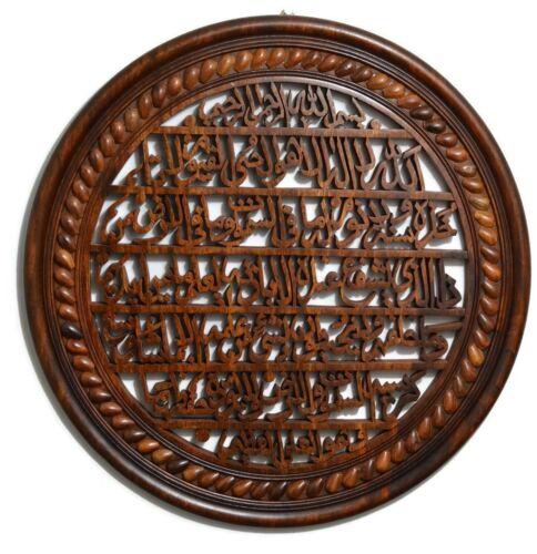 Ayat ul Kursi Wall Hand Crafted Solid Wood 17