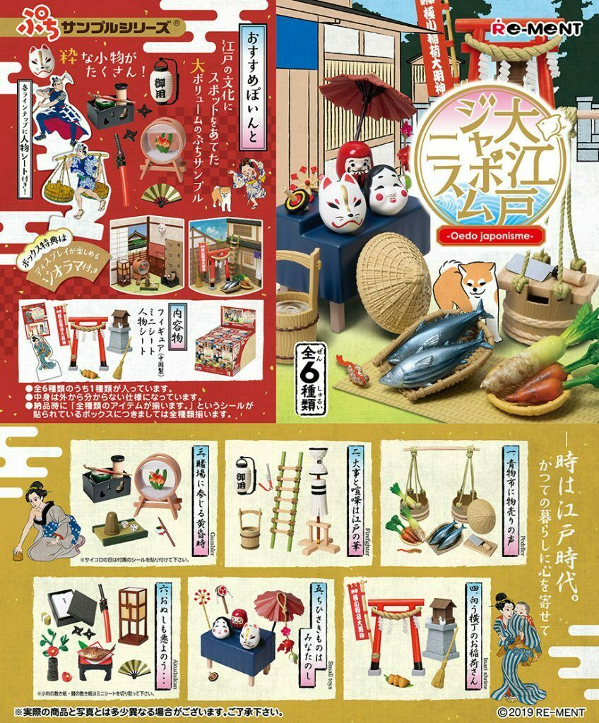 Re-ment OEDO JAPANISM Complete Set for dollhouse