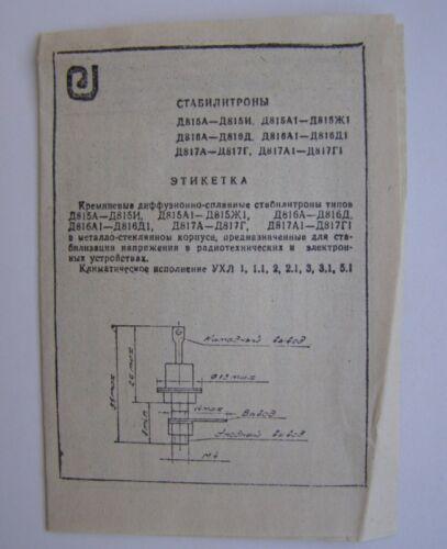 D815B 6.8V ex-USSR Powerful Zener Diode NOS QTY=10