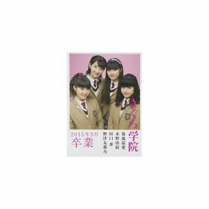 Sakura-Gakuin-2015-Graduation-Photobook-YUI-METAL-MOA-METAL