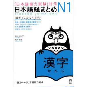 For JLPT NIHONGO SO-MATOME N1 KANJI With English/Korean
