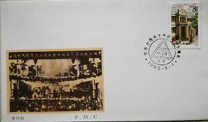 China-FDC-1985-J-109-60th-Anniversary-of-All-China-Trade-Union