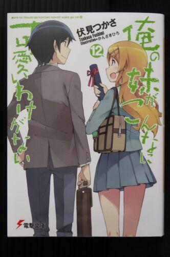 JAPAN novel Ore no Imouto ga Konna ni Kawaii Wake ga Nai Oreimo 1~12 set