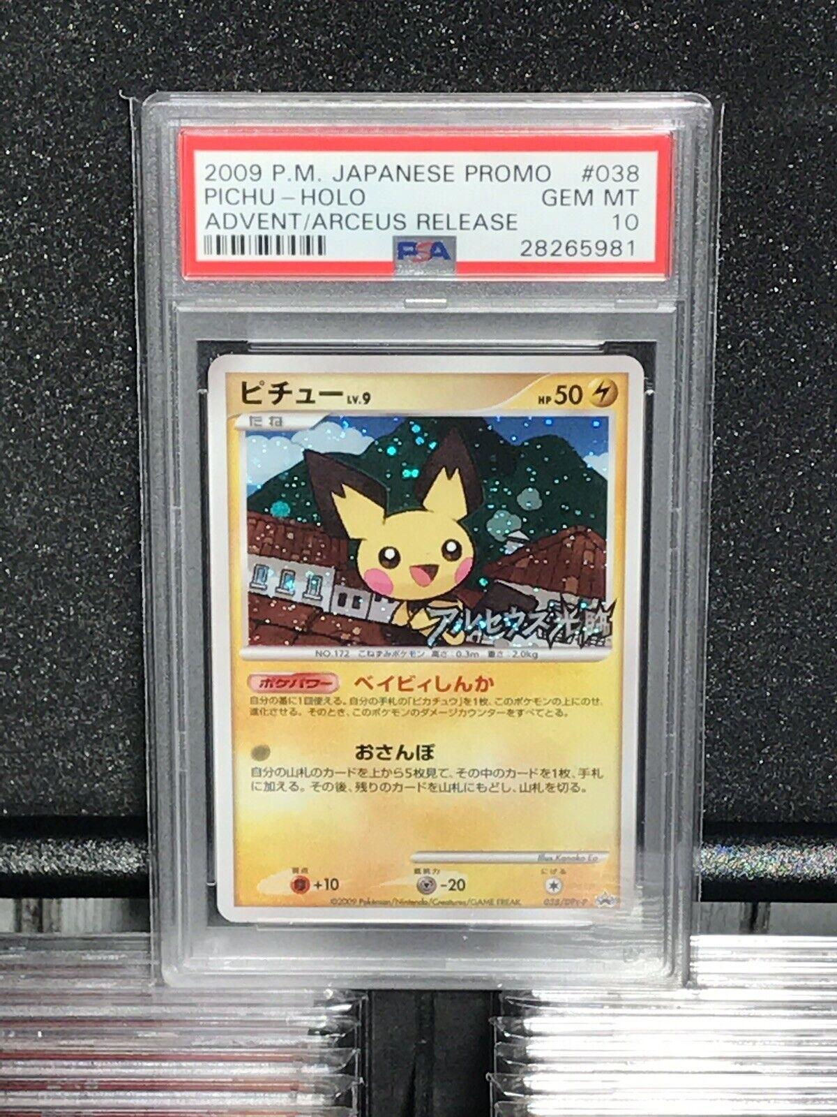 PSA 10 POKEMON PICHU CARD JAPANESE PROMO PROMO PROMO 038 DP-P ADVENT ARCEUS RELEASE 2009 TCG a2c7ef
