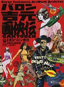 Baron-Yoshimoto-image-Baron-yoshimoto-Artwork-Archives-japanese-book-magasin