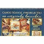 The Complete Needlepoint Course: 20 Step-by-Step Projects: Traditional and New Canvas Designs by Anna Person (Paperback, 1999)